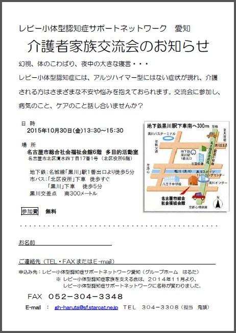 2015年10月30日愛知交流会パンフレットPDF