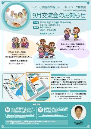 2015年9月7日神奈川交流会パンフレットPDF