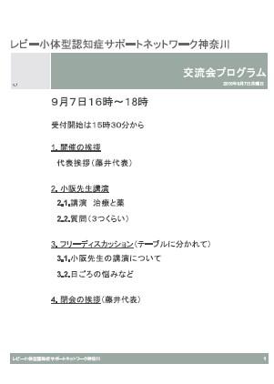 2015年9月7日神奈川交流会プログラムPDF