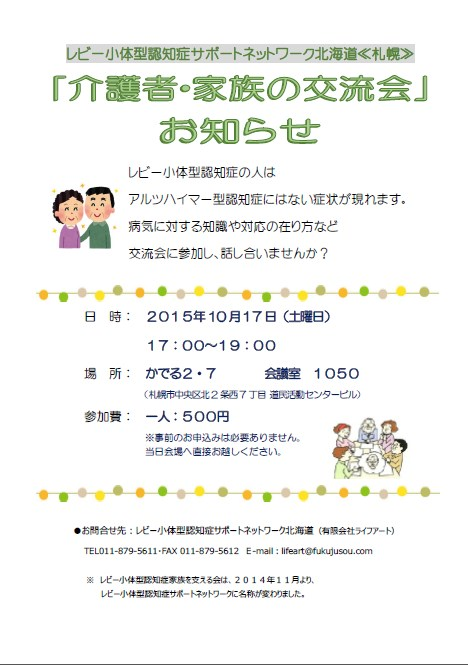 2015年10月17日神奈川交流会パンフレットPDF
