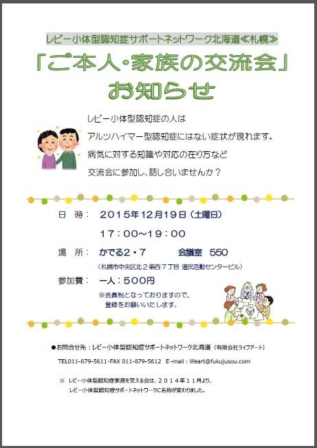2015年12月19日札幌交流会パンフレットPDF