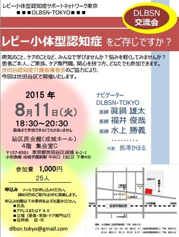 2015年8月11日東京イベントダウンロード用PDF