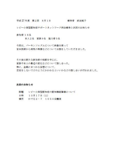 2015年8月1日神奈川交流会パンフレットPDF